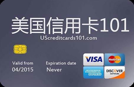 美国信用卡101